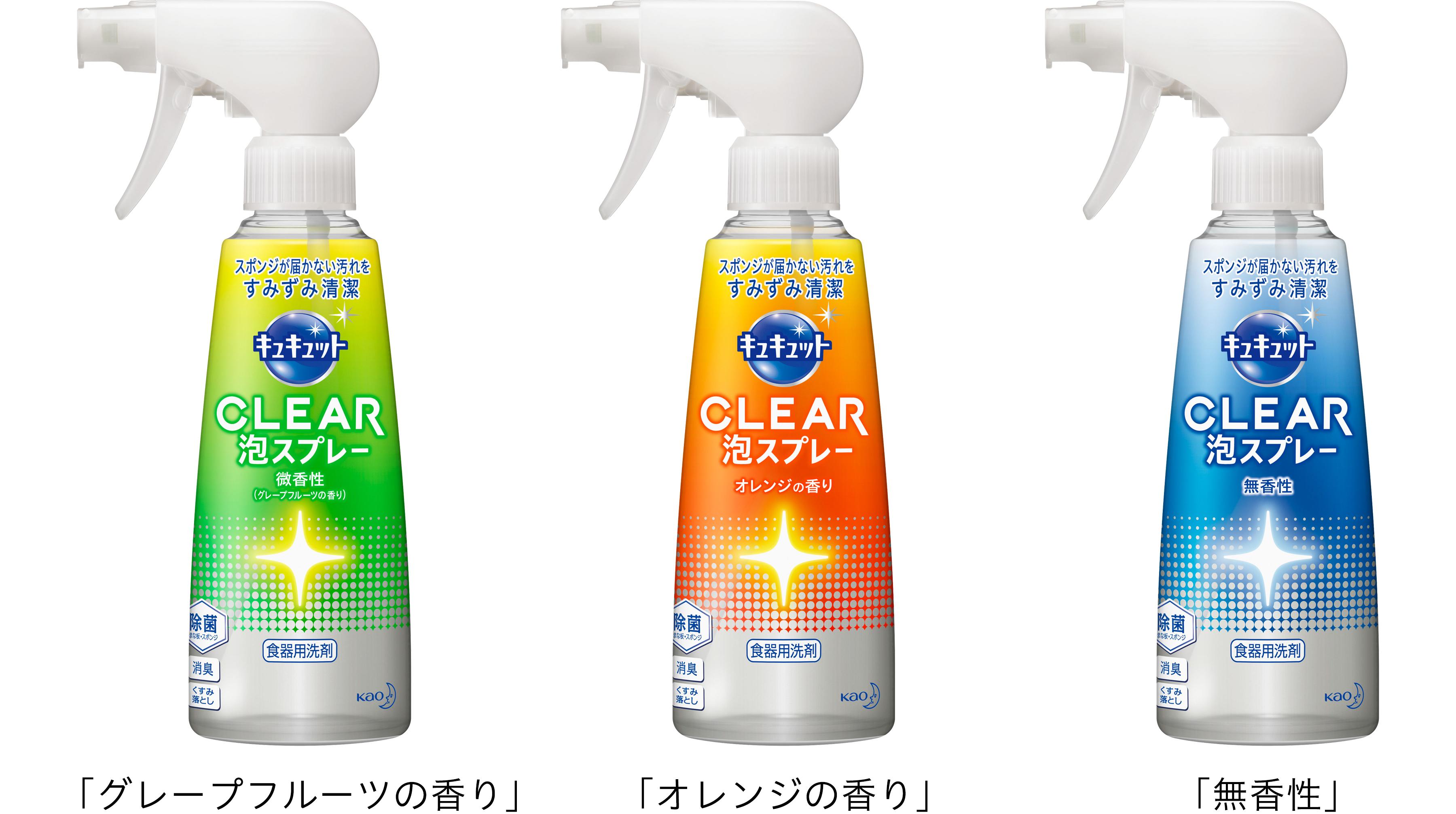 『キュキュット CLEAR泡スプレー』改良新発売