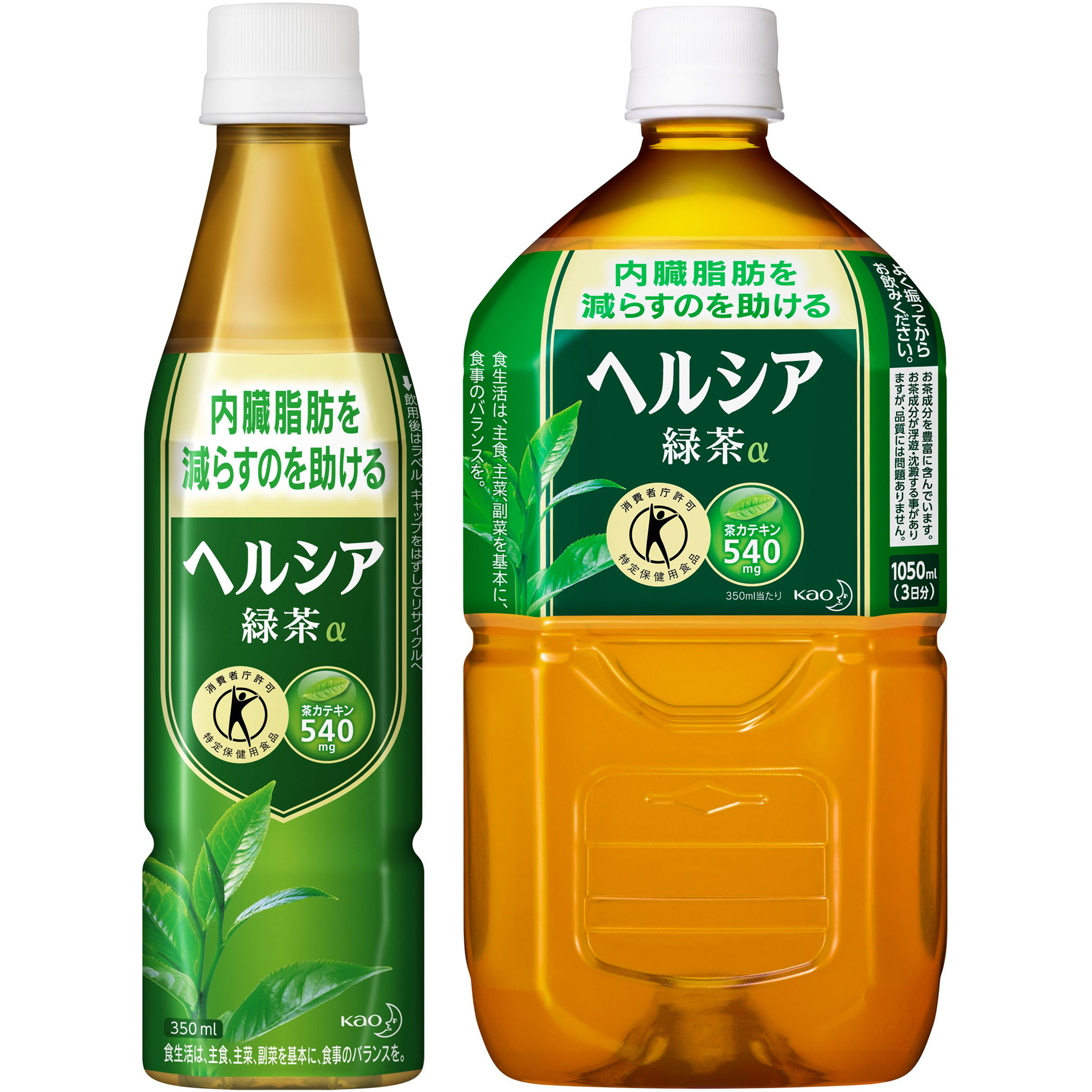 危険 ヘルシア 緑茶